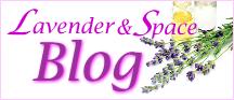 ラベンダー&スペースのブログ