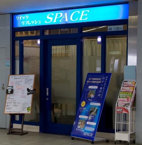 ボディケア専門サロン「スペース・SPACE」