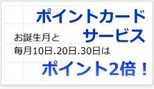スペースのポイントサービス。毎月10日、20日、30日とお誕生月はポイント2倍です。