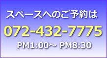 スペースへのご予約はお電話072-432-7775まで。営業時間:13:00~20:30(最終受付)