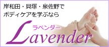 ラベンダー、ボディケアスクールホームページ