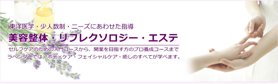 東洋医学・少人数性・ニーズに合わせた指導・美容整体・足つぼ・エステが学べるのは大阪府貝塚のラベンダーです。