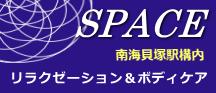 南海貝塚駅構内・リラクゼーション&ボディケアサロンスペースホームページ