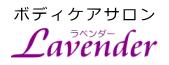 貝塚のリラクゼーション・台湾式リフレクソロジー・ヘッドマッサージは南海貝塚駅徒歩2分女性専用サロンラベンダー(スペース)